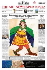 - The Art Newspaper Russia №05 / июнь 2013