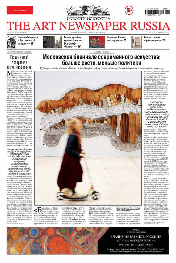 Отсутствует The Art Newspaper Russia №08 / октябрь 2013