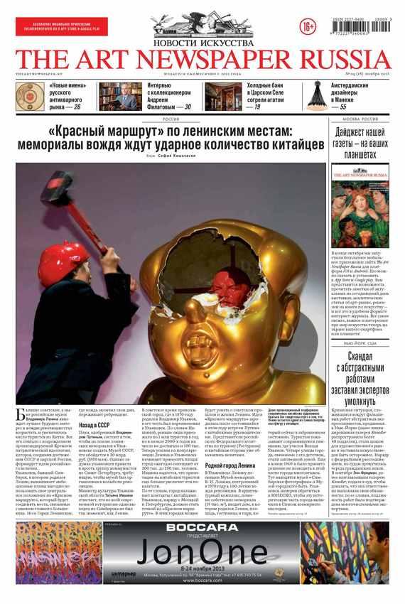 цены Отсутствует The Art Newspaper Russia №09 / ноябрь 2013