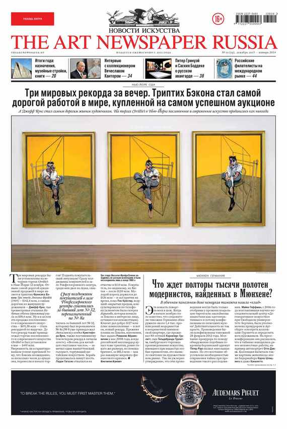 Отсутствует The Art Newspaper Russia №10 / декабрь 2013 – январь 2014 отсутствует the art newspaper russia 04 май 2014