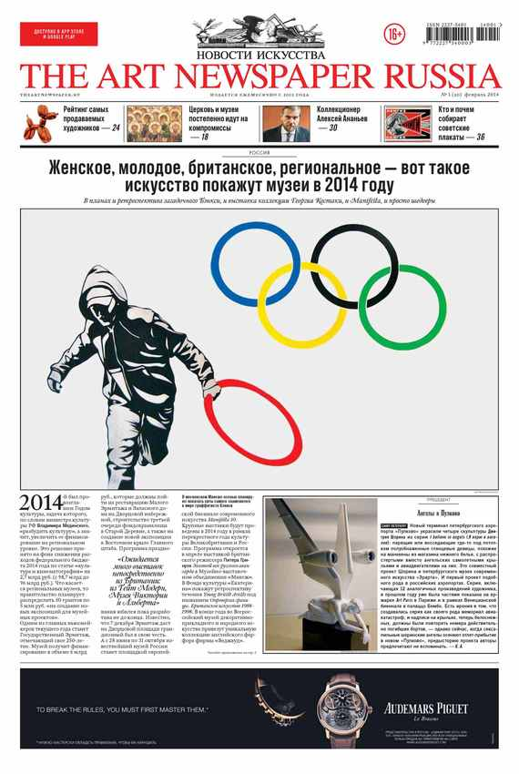 Отсутствует The Art Newspaper Russia №01 / февраль 2014 отсутствует the art newspaper russia 04 май 2014