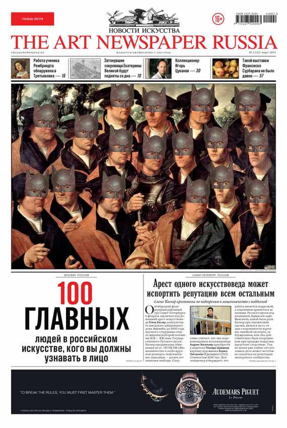 Отсутствует The Art Newspaper Russia №02 / март 2014 отсутствует the art newspaper russia 04 май 2014