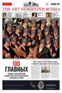 - The Art Newspaper Russia &#847002 / март 2014