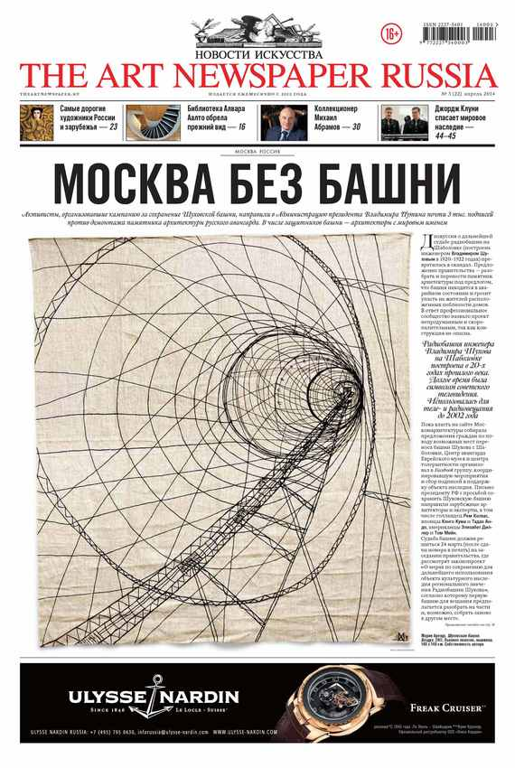 Отсутствует The Art Newspaper Russia №03 / апрель 2014 отсутствует the art newspaper russia 04 май 2014