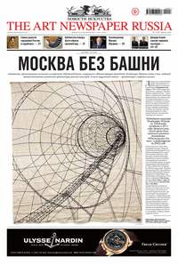 - The Art Newspaper Russia &#847003 / апрель 2014