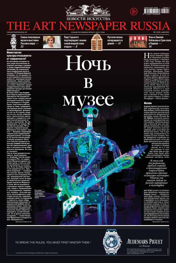Отсутствует The Art Newspaper Russia №04 / май 2014 отсутствует the art newspaper russia 04 май 2014