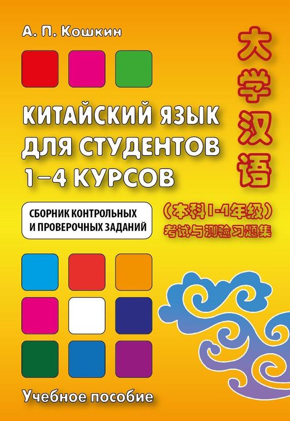 Книга Китайский язык для студентов 1–4 курсов. Сборник контрольных и проверочных заданий