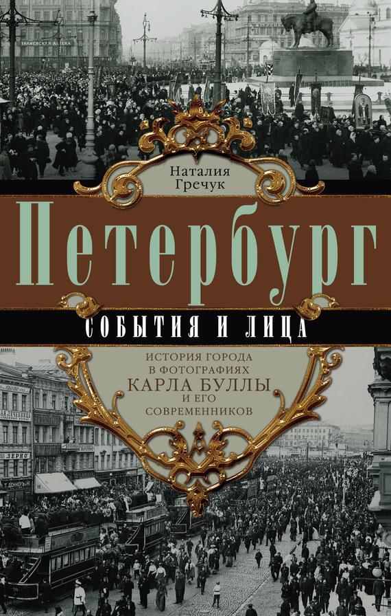 Наталия Гречук бесплатно