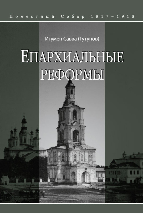 Епархиальные реформы