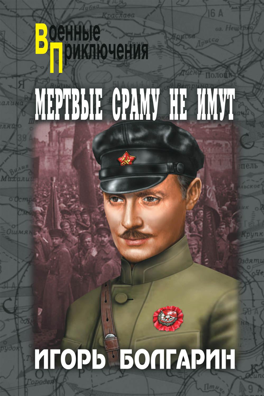 Скачать бесплатно книги игоря болгарина