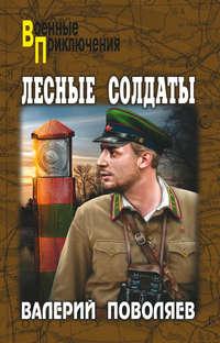 Поволяев, Валерий  - Лесные солдаты