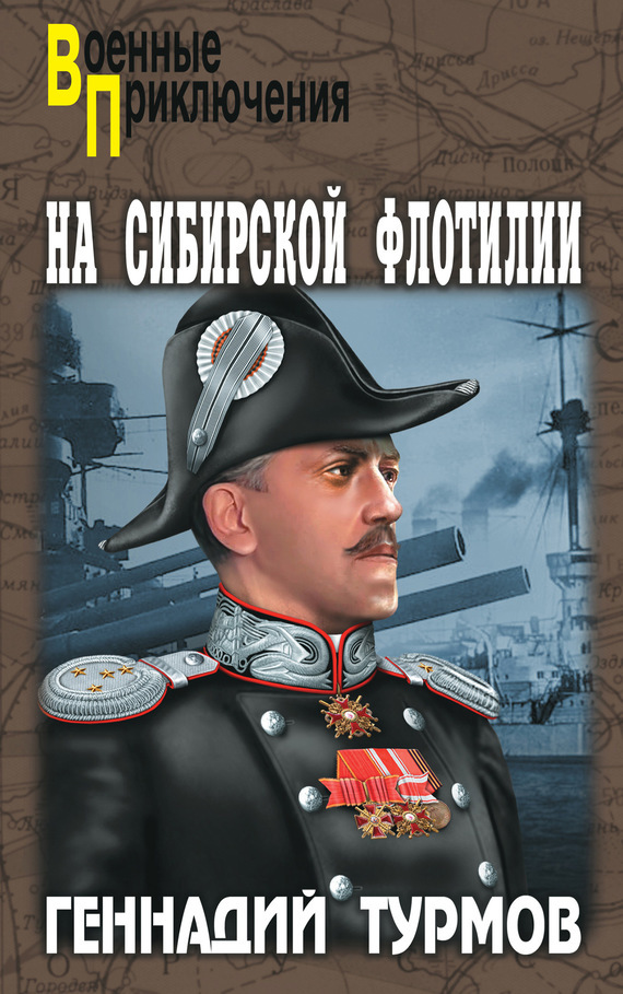 На Сибирской флотилии от ЛитРес