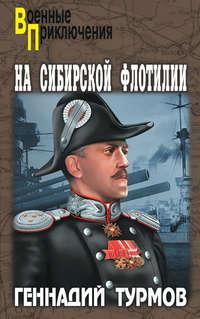 Турмов, Геннадий  - На Сибирской флотилии