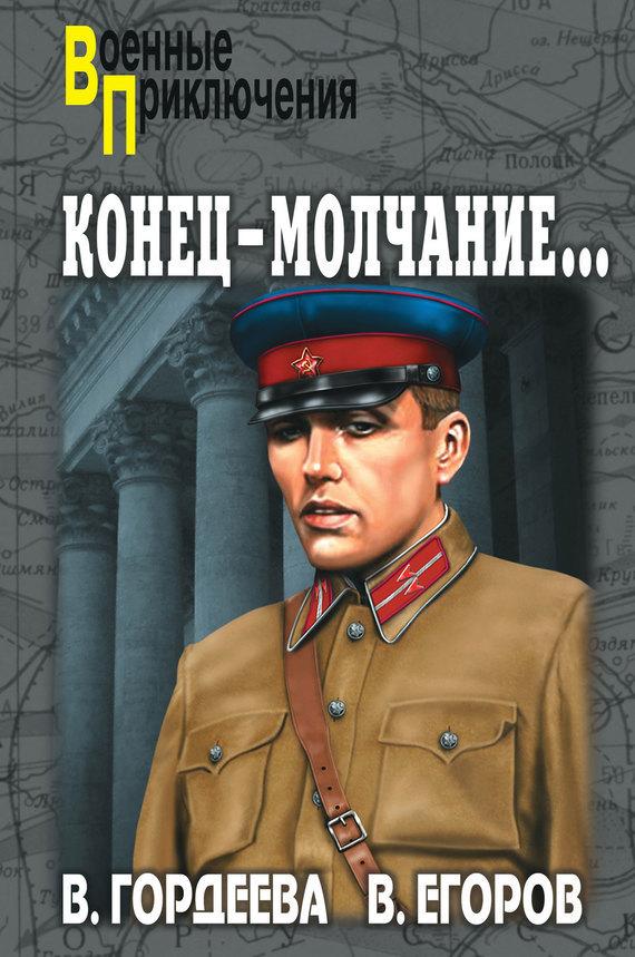 бесплатно Валерия Гордеева Скачать Конец - молчание