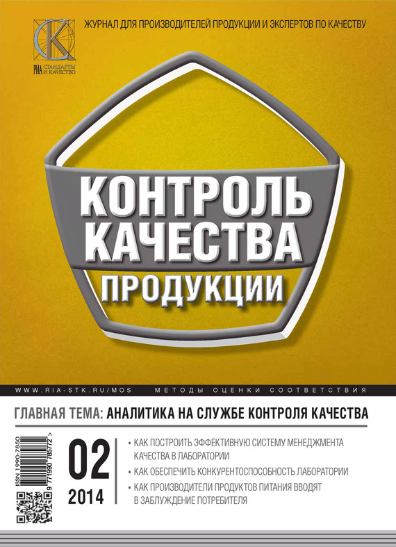 Контроль качества продукции № 2 2014 от ЛитРес