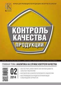 - Контроль качества продукции № 2 2014