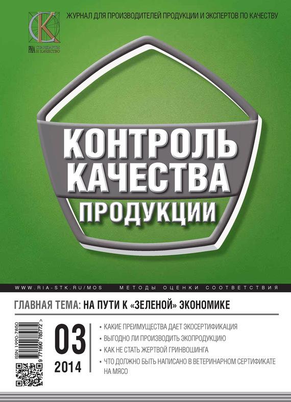 Контроль качества продукции № 3 2014 от ЛитРес
