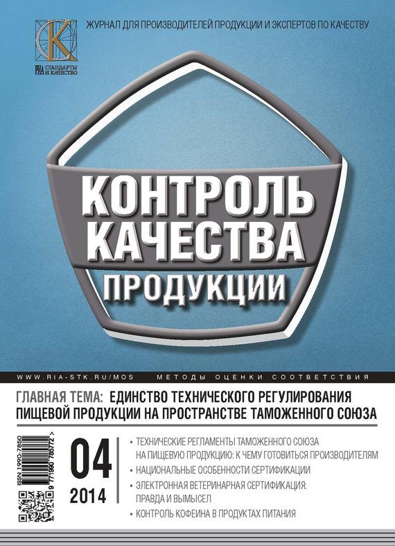 Контроль качества продукции № 4 2014 от ЛитРес