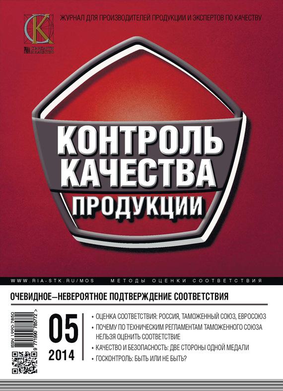 Контроль качества продукции № 5 2014 от ЛитРес