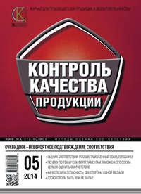 - Контроль качества продукции &#8470 5 2014
