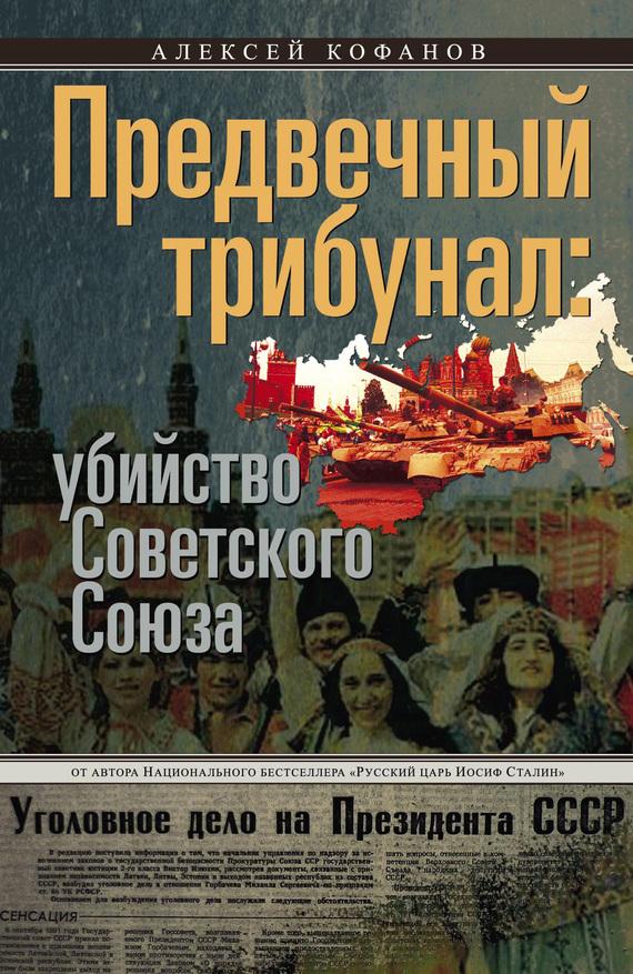 Предвечный трибунал: убийство Советского Союза случается романтически и возвышенно