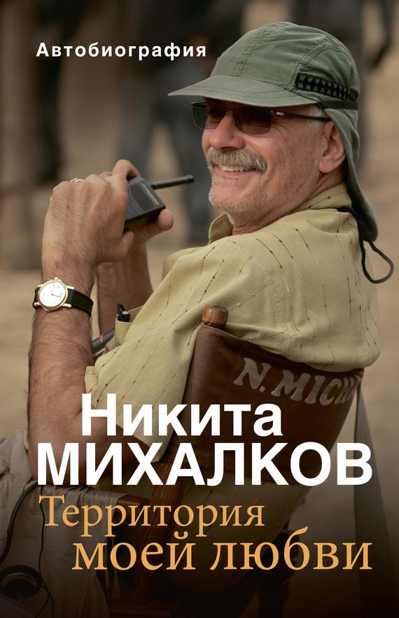 Никита Михалков Территория моей любви михалков н с территория моей любви