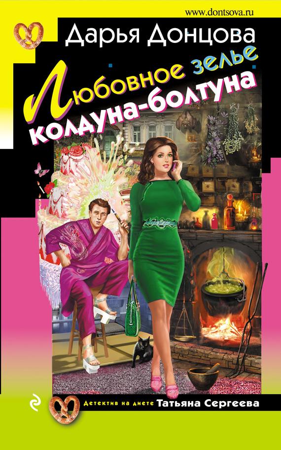 Обложка книги Любовное зелье колдуна-болтуна, автор Донцова, Дарья