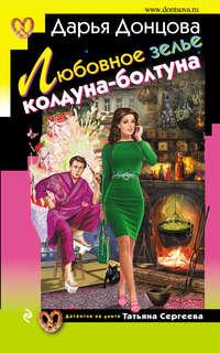 Донцова, Дарья  - Любовное зелье колдуна-болтуна