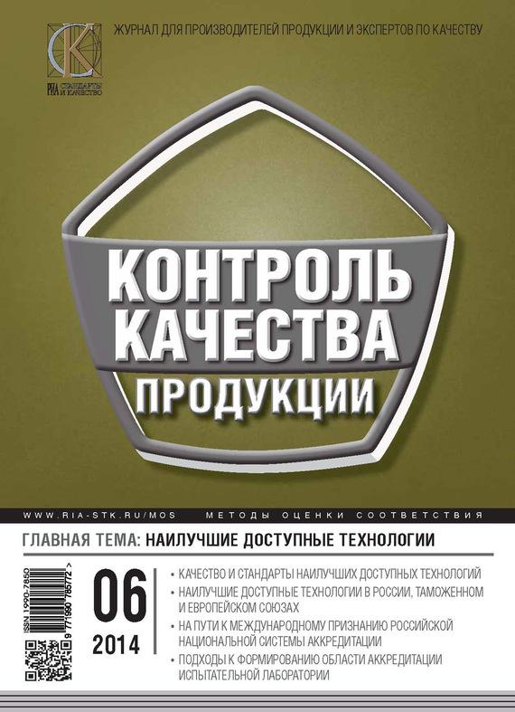 Контроль качества продукции № 6 2014 от ЛитРес
