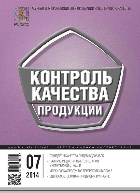 Контроль качества продукции № 7 2014 от ЛитРес