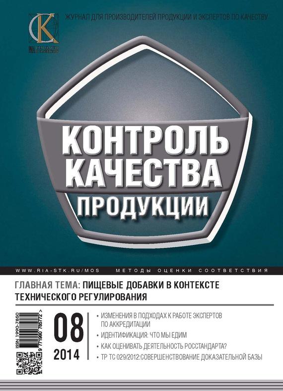 Контроль качества продукции № 8 2014 от ЛитРес