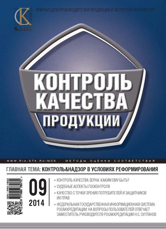 Контроль качества продукции № 9 2014 от ЛитРес