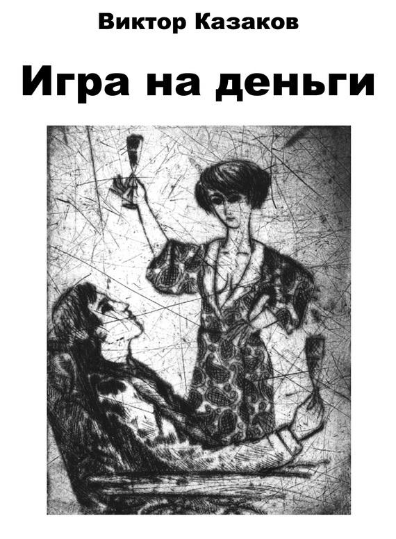 Виктор Казаков бесплатно