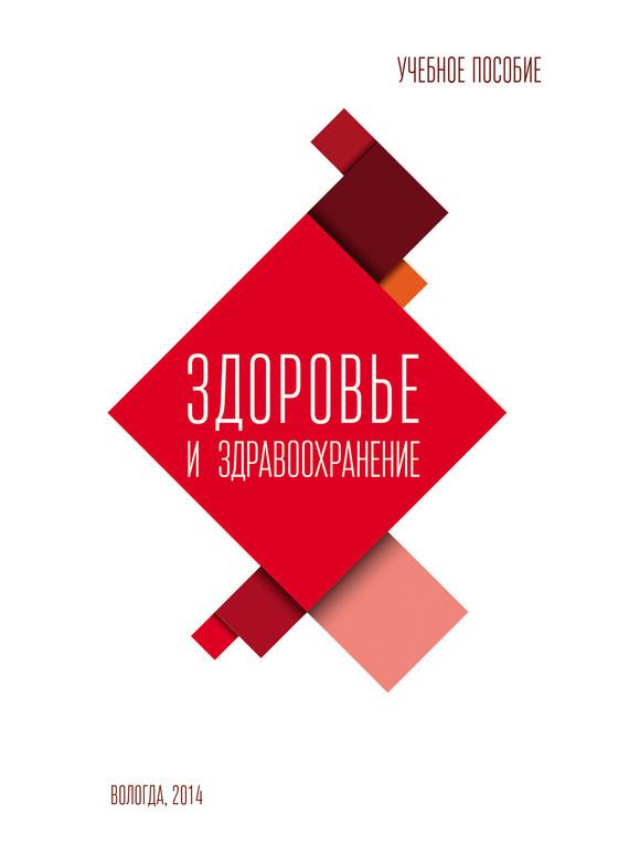 Скачать А. А. Шабунова бесплатно Здоровье и здравоохранение. Учебное пособие