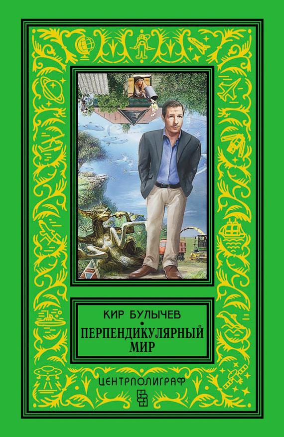 Кир Булычев Перпендикулярный мир (сборник) кир булычев гусляр 2000 сборник