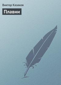 Казаков, Виктор  - Плавни