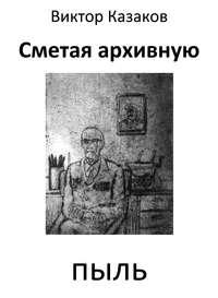 - Сметая архивную пыль (сборник)