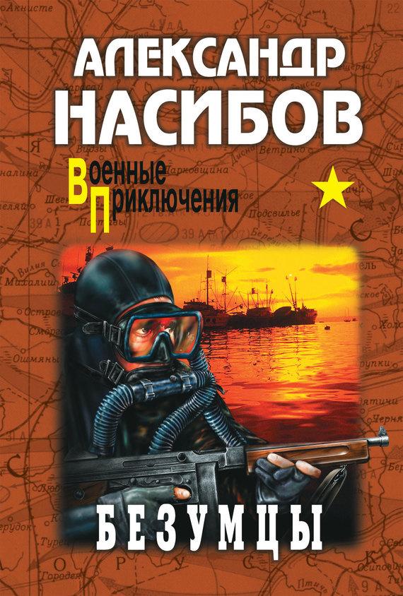 Александр Насибов - Безумцы