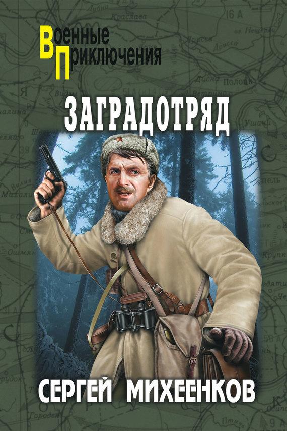 Сергей Михеенков - Заградотряд