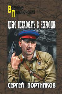 Бортников, Сергей  - Добро пожаловать в Некрополь