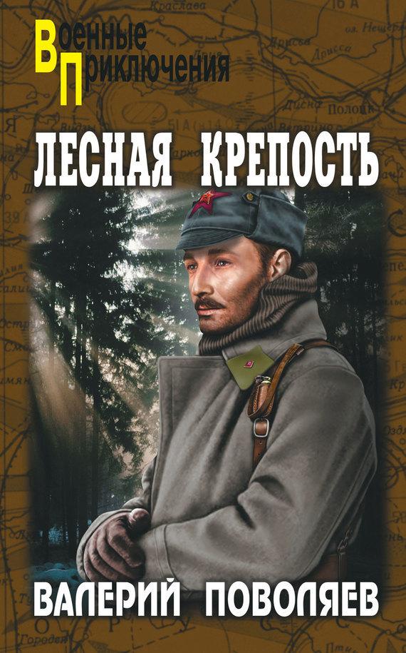Валерий Поволяев бесплатно
