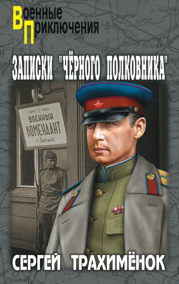 Сергей Трахимёнок бесплатно