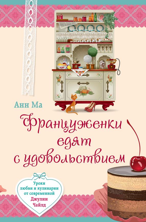 Анн Ма Француженки едят с удовольствием. Уроки любви и кулинарии от современной Джулии Чайлд чайлд дж voila кулинарная мудрость от джулии чайлд dvd