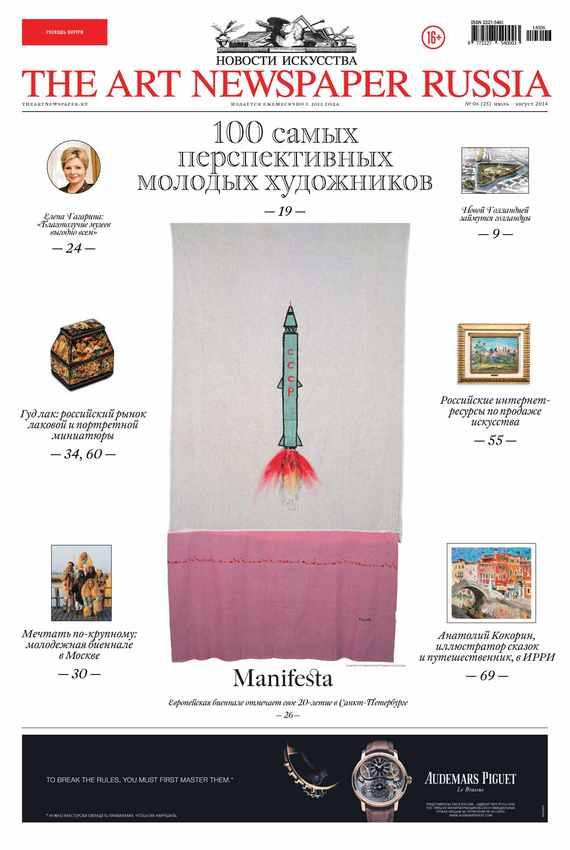 Отсутствует The Art Newspaper Russia №06 / июль-август 2014 отсутствует the art newspaper russia 06 июль 2013
