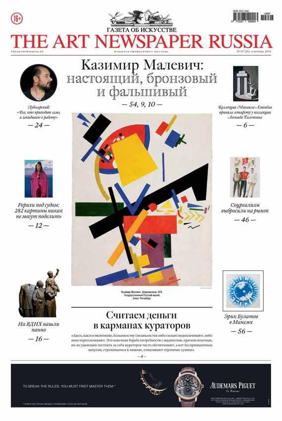 Отсутствует The Art Newspaper Russia №07 / сентябрь 2014 отсутствует the art newspaper russia 04 май 2014
