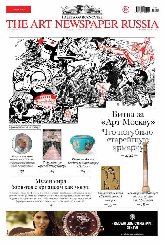 Отсутствует The Art Newspaper Russia №08 / октябрь 2014 отсутствует the art newspaper russia 04 май 2014