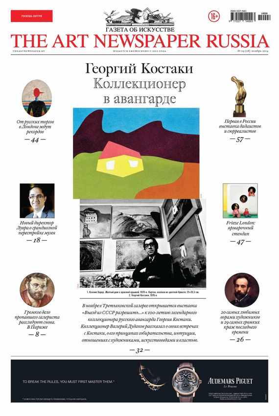 Отсутствует The Art Newspaper Russia №09 / ноябрь 2014 отсутствует the art newspaper russia 04 май 2014