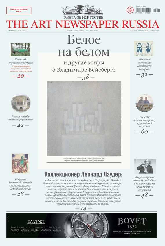 Отсутствует The Art Newspaper Russia №10 / декабрь 2014 – январь 2015 отсутствует the art newspaper russia 04 май 2014