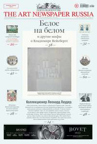 Отсутствует - The Art Newspaper Russia №10 / декабрь 2014 – январь 2015