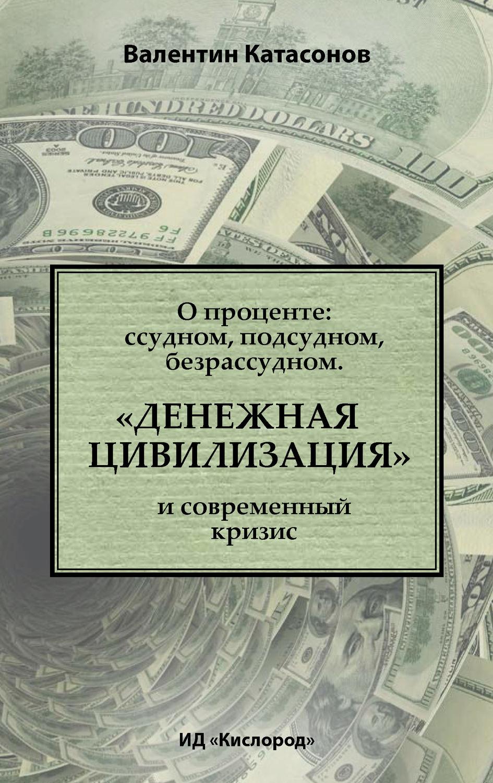 Скачать книгу катасонова религия денег